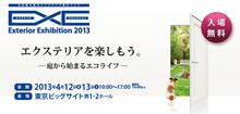 2013EXE開催のお知らせ 画像