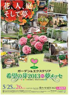 ガーデン&エクステリア 仙台展示会のご案内 画像
